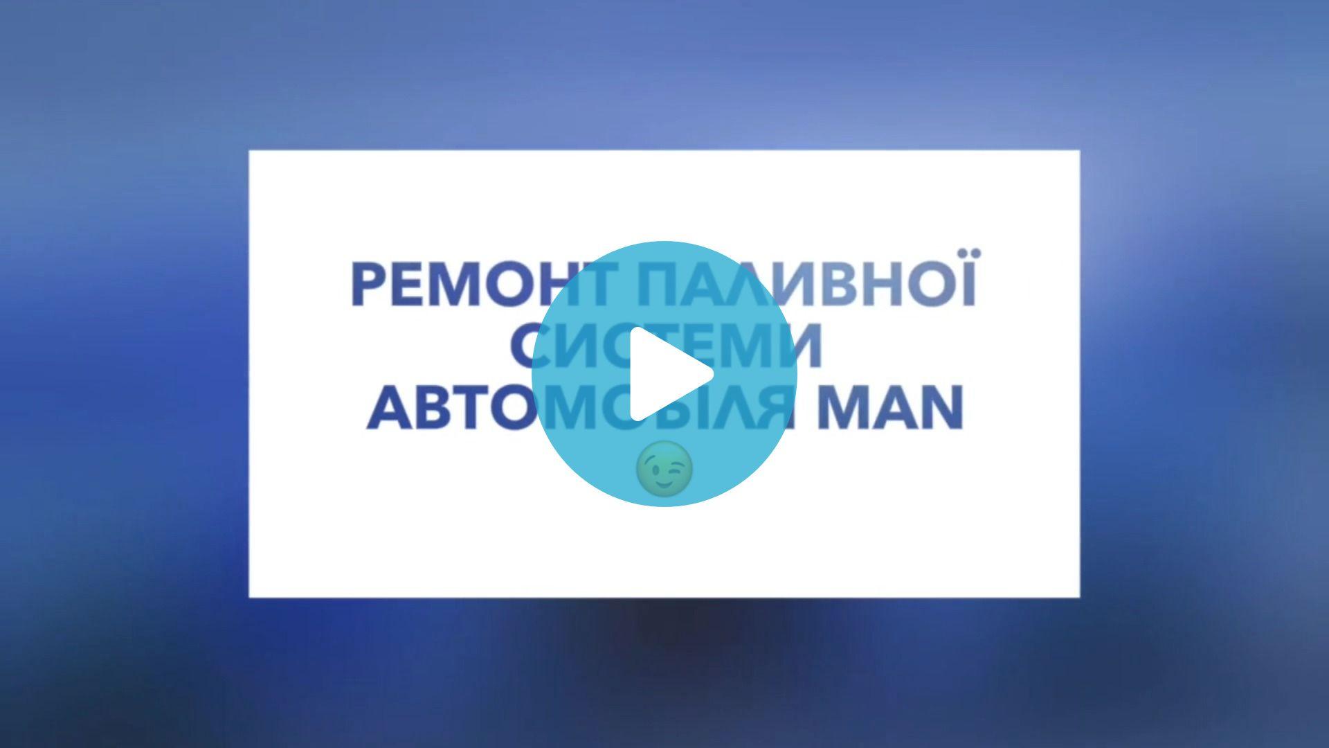Ремонт_паливної_системи_автомо 2